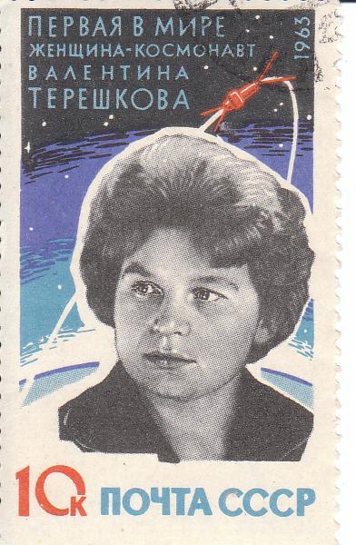 """Марка поштова гашена. """"Первая в мире женщина-космонавт Валентина Терешкова"""""""