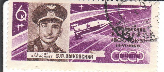 """Марка поштова гашена. """"Космический корабль """"Восток-5"""". 14.VI.1963. Лётчик-космонавт В. Ф. Быковский"""""""