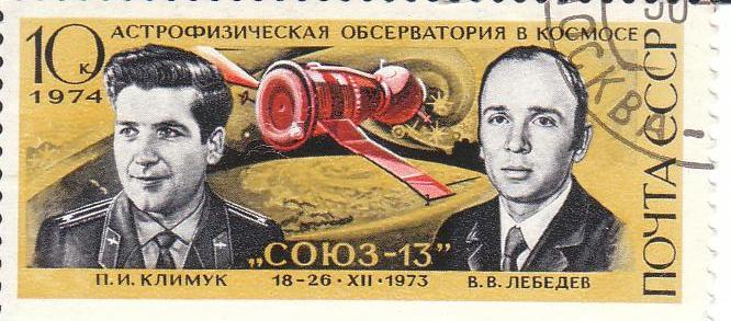 """Марка поштова гашена. """"Астрофизическая обсерватория в космосе. """"Союз-13"""". 18-26.ХІI.1973. П. И. Климук. В. В. Лебедев"""""""