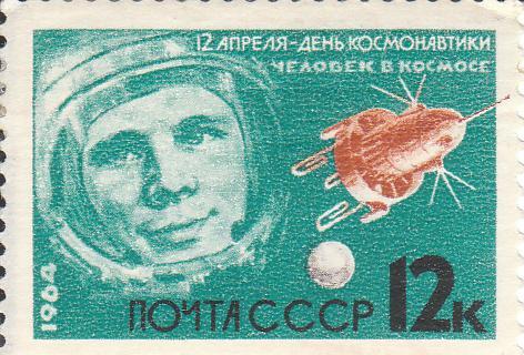 """Марка поштова гашена. """"12 апреля - День космонавтики. Человек в космосе"""""""