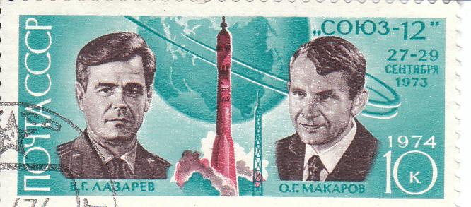 """Марка поштова гашена. """"Союз-12"""".  27-29 сентября 1973. В. Г. Лазарев, О. Г. Макаров"""""""