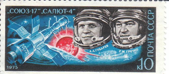 """Марка поштова негашена. """"Союз-17"""". """"Салют-4"""". А. А. Губарев, Г. М. Гречко"""""""