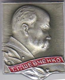 "Значок нагрудний: ""Т. Г. Шевченко"", СРСР, 2 од."
