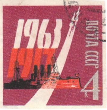 """Марка поштова гашена. """"1917 - 1963 рр. 46-та річниця Жовтневого перевороту"""""""