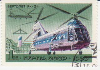 "Марка поштова гашена. ""Вертолет  Як-24"""
