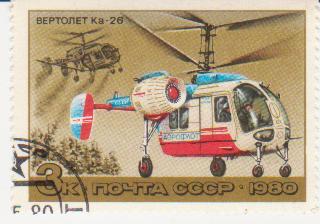 """Марка поштова гашена. """"Вертолет Ка-26"""""""