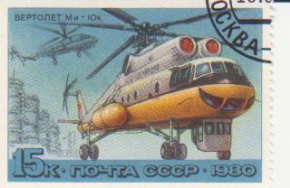 """Марка поштова гашена. """"Вертолет  Ми-10к"""""""