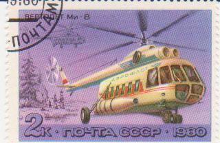 "Марка поштова гашена. ""Вертолет Ми-8"""