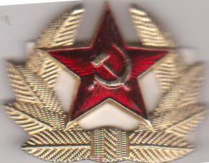 Кокарда на парадну фуражку чи шапку рядового та сержантського складу радянської армії.