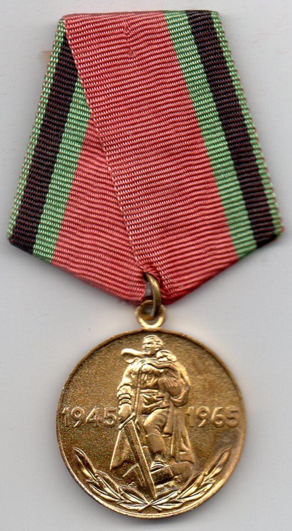 """Медаль ювілейна. """"Двадцать лет победы в Великой Отечественной войне 1941-1945 гг."""""""