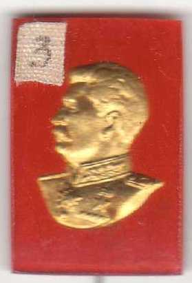 "Значки нагрудні (2). ""Генеральний секретар ЦК РКП(б) та ЦК ВКП(б), керівник уряду СРСР, Генералісимус Радянського Союзу (1945) Й. В. Сталін"". СРСР"