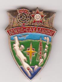 "Значок нагрудний: ""Южно-Сахалинск"", СРСР"