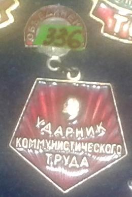 """Знак нагрудний. """"Объединение КЗ. Ударник коммунистического труда"""""""