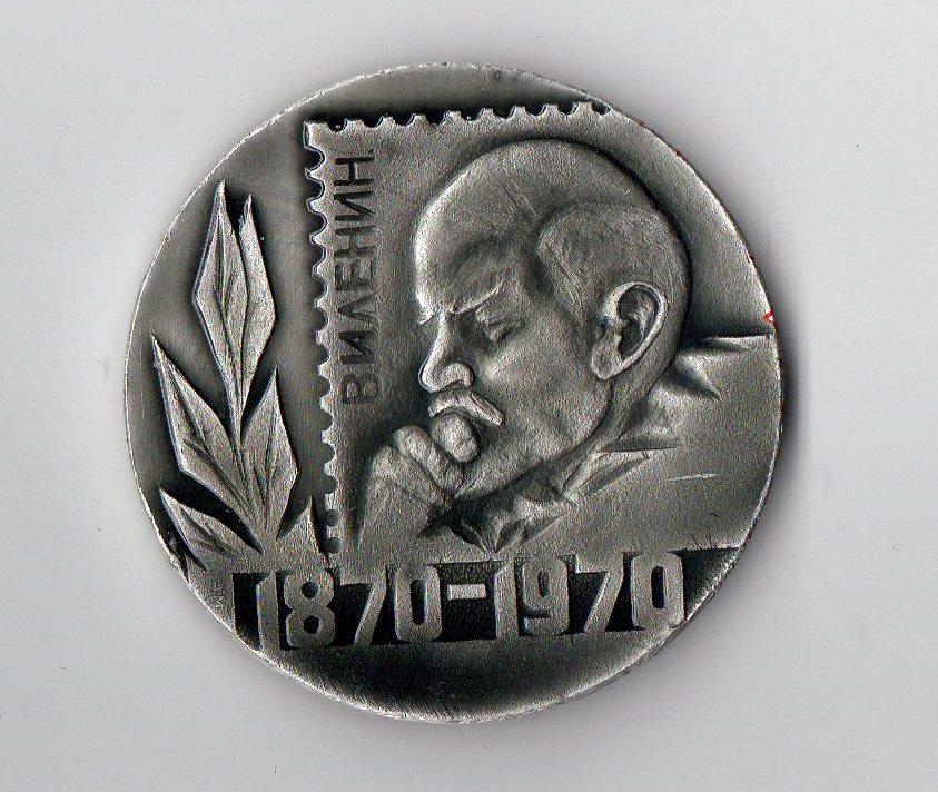 """Медаль сувенірна: """"В. И. Ленин"""""""