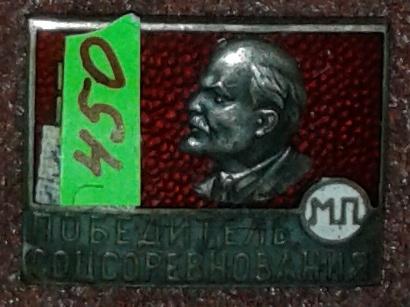 """Знак нагрудний. """"Переможець соцзмагання. Міністерство машинобудування і приладобудування Естонської РСР. До 100-річчя народження Леніна"""""""