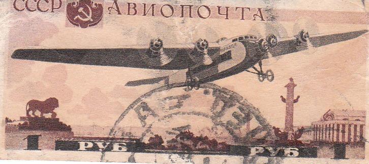 """Марка поштова гашена """"Ант-14 """"Правда"""". Авиопочта СССР"""""""