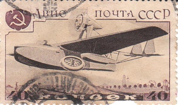 """Марка поштова гашена """"Літак-амфібія ОСГА-101. Авіапошта СРСР"""""""