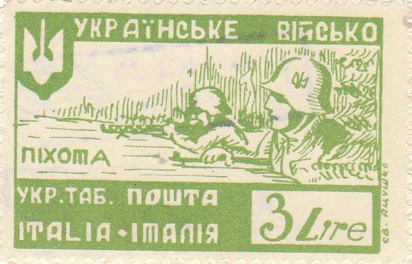 """Марка поштова негашена. """"Українське військо. Піхота. Укр. таб. пошта. Italia-Італія"""""""