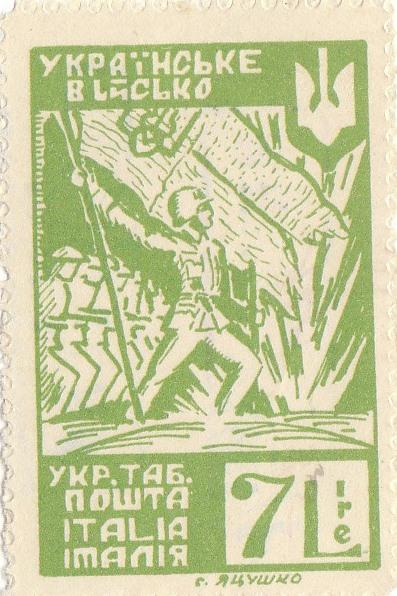 """Марка поштова негашена. """"Українське військо. Укр. таб. пошта. Italia-Італія"""""""