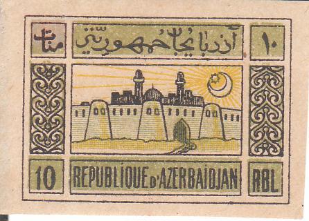 "Марка поштова негашена ""Repablique d' Azerbaidjan / Азербайджанська Республіка"""