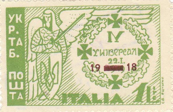 """Марка поштова негашена. """"IV Універсал 22.І. 1918. Укр. таб. пошта. Italia-Італія"""""""
