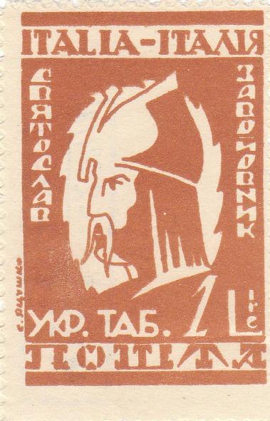 "Марка поштова негашена. ""Святослав Завойовник. Укр. таб. пошта. Italia-Італія"""