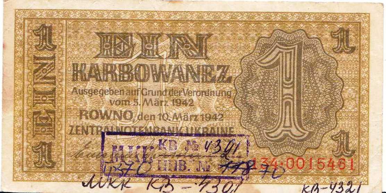 """Грошовий знак. """"1 карбованець. Ein Karbowanez. 1942"""""""