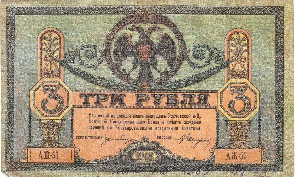 """Грошовий знак. """"3 рубля. 1918"""""""