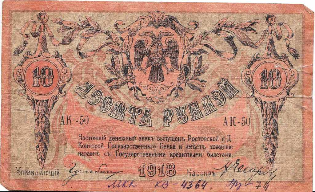 """Грошовий знак. """"10 рублей. 1918"""""""