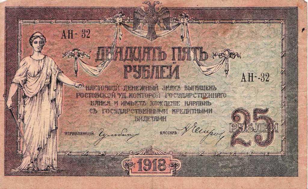 """Грошовий знак. """"25 рублей. 1918"""""""
