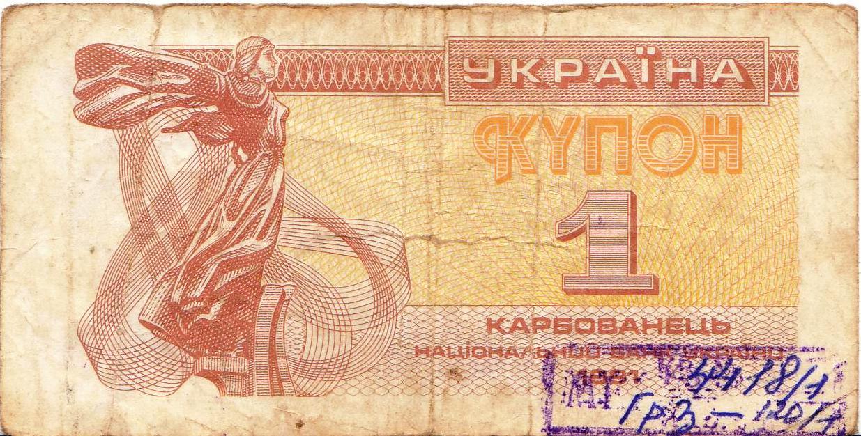 "Грошовий знак. ""1 купон - карбованець. Україна. 1991"" (3 од.)"