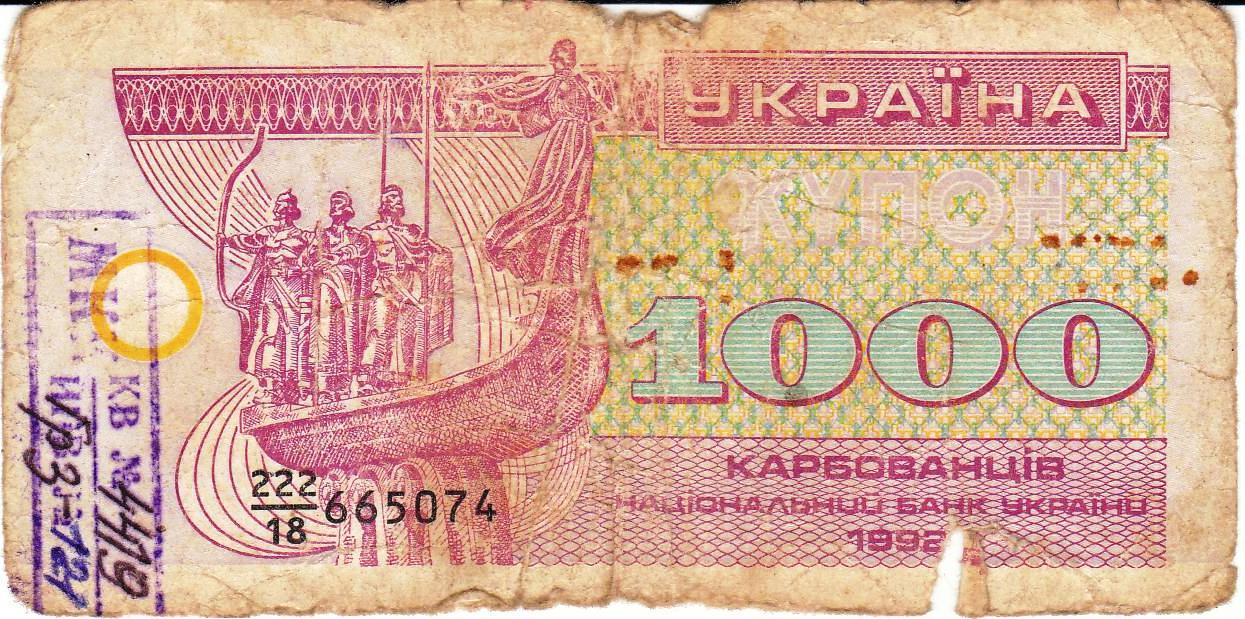 """Грошовий знак. """"1000 карбованців. Україна. 1992"""" (2 од.)"""