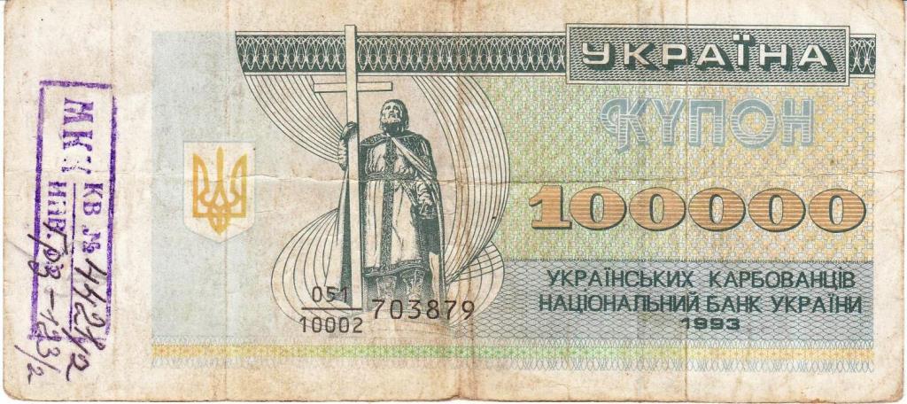 """Грошовий знак. """"100000 українських карбованців. Україна. 1993"""" (4 од.)"""