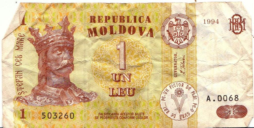 "Грошовий знак. ""Un leu. Republica Moldova"""