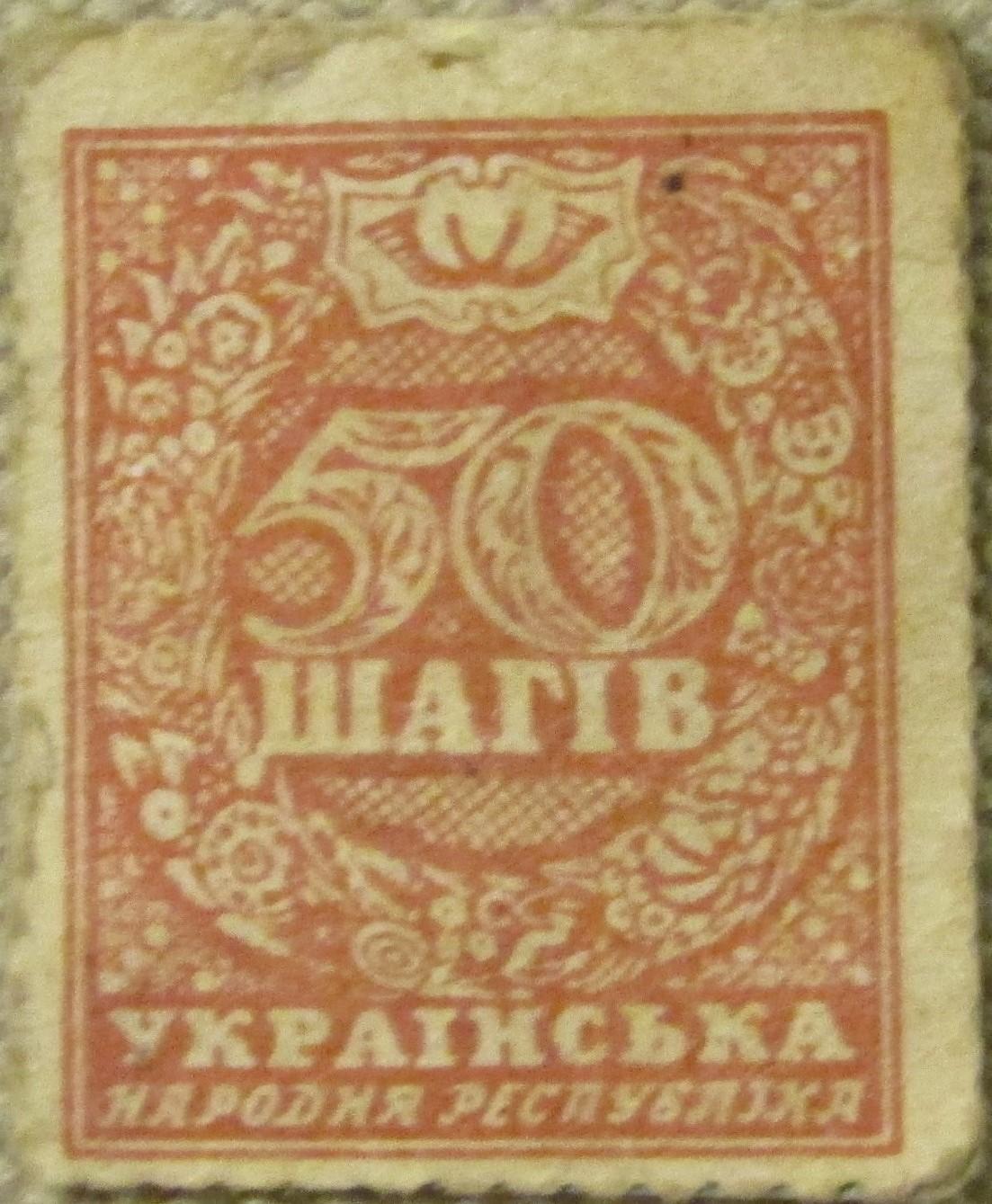 """Грошовий знак. """"50 шагів. Українська Народня Республіка"""""""