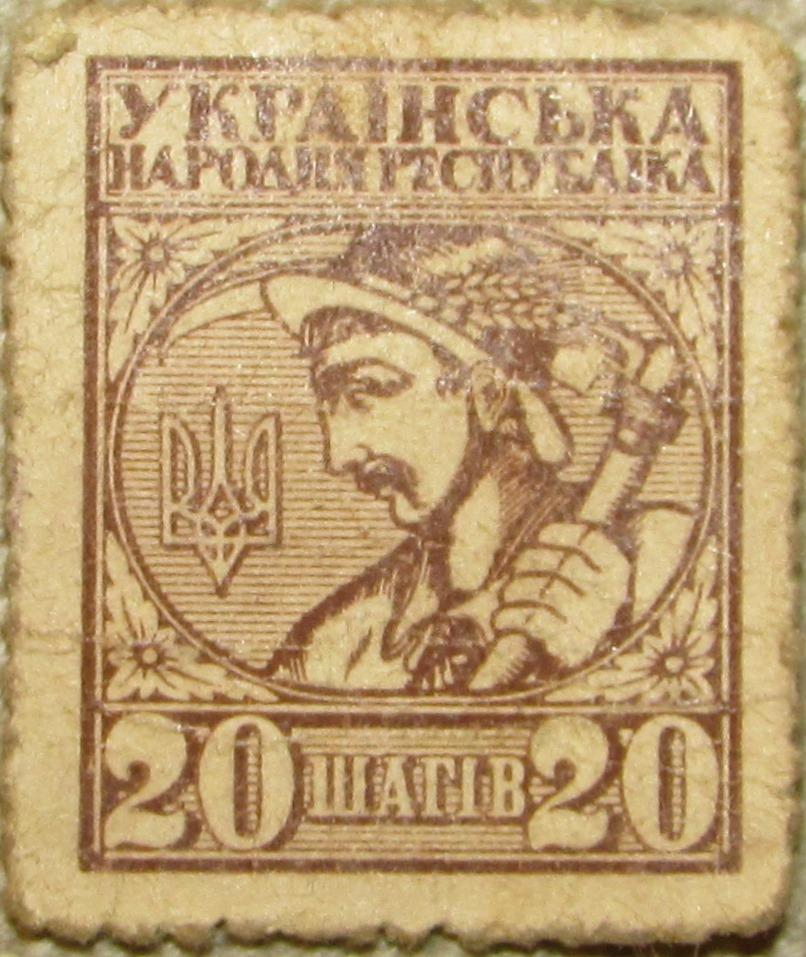 """Грошовий знак. """"20 шагів. Українська Народня Республіка"""""""