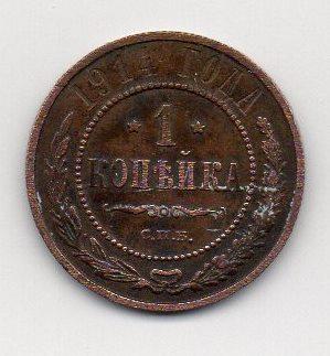 "Грошовий знак. Монета. ""1 копѣйка 1914 года"" (2 од.)"