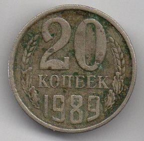 """Грошовий знак. Монета. """"20 копеек. СССР"""""""