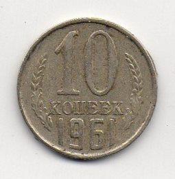 """Грошовий знак. Монета. """"10 копеек. СССР"""""""