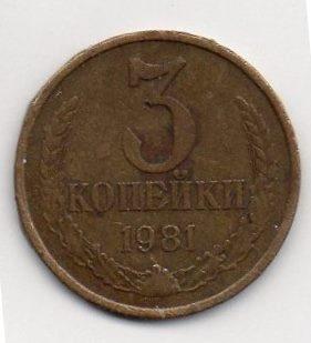 """Грошовий знак. Монета. """"3 копейки. СССР"""""""