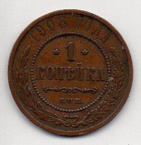"Грошовий знак. Монета. ""1 копѣйка 1908 года"""