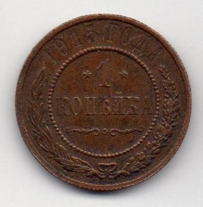 "Грошовий знак. Монета. ""1 копѣйка 1915 года"""