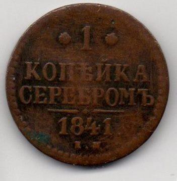 """Грошовий знак. Монета. """"1 копѣйка серебромъ"""""""