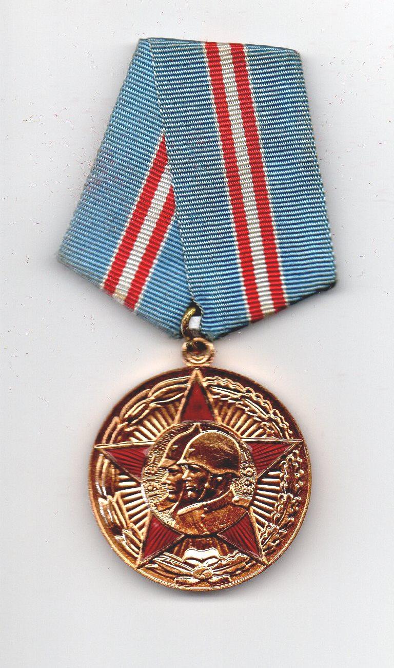 """Медаль ювілейна. """"Пятьдесят лет Вооруженных сил СССР. 1918-1968"""""""