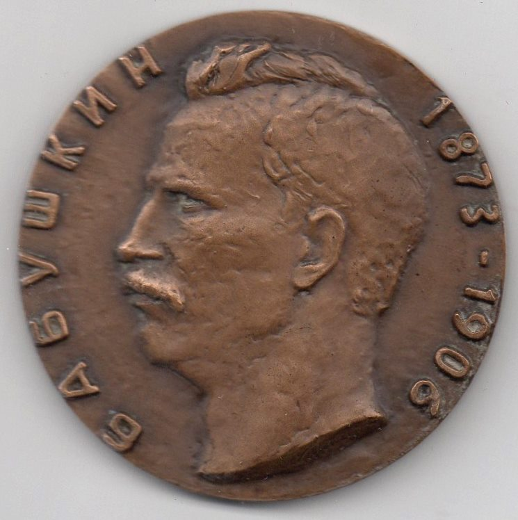 "Медаль настільна. ""Бабушкин. 1873-1906"""