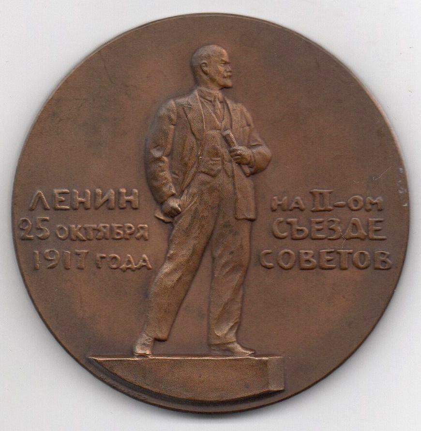 """Медаль настільна. """"Ленин на II-ом съезде Советов. 25 октября 1917 года. Первые декреты. Мир народам - земля крестьянам"""""""