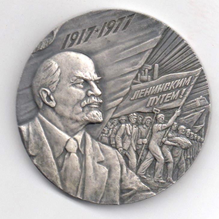 """Медаль настільна. """"60 лет Великой Октябрьской социалистической революции. 1917-1977"""""""