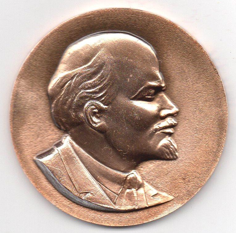 "Медаль настільна. ""Ульянов (Ленин). 1870-1970"""