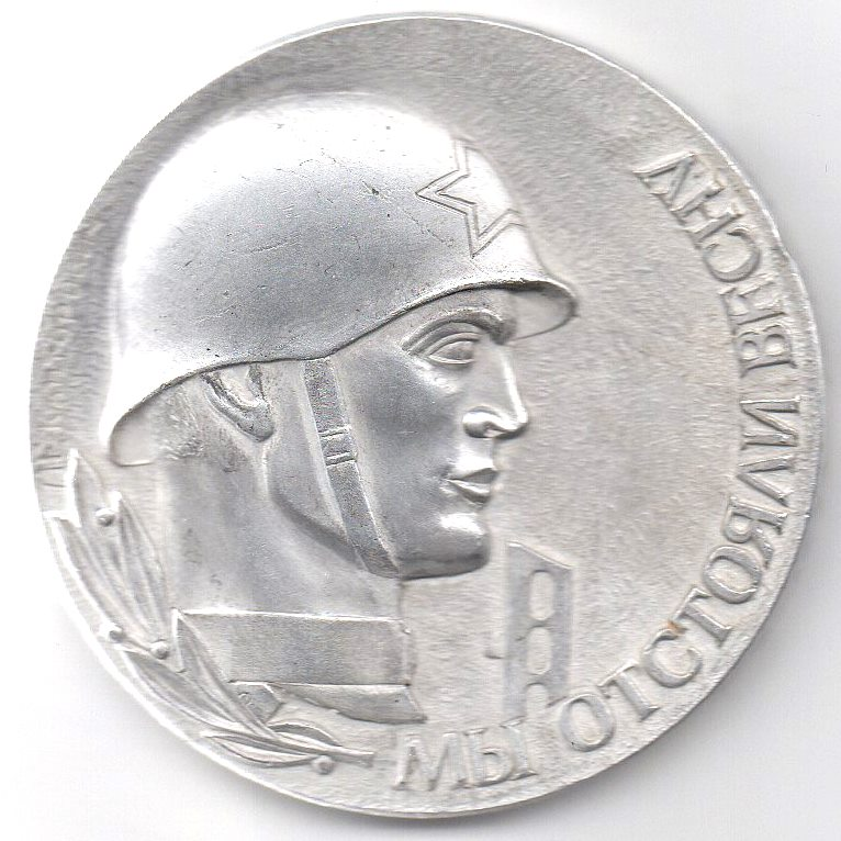 """Медаль ювілейна. """"Мы отстояли весну. 30 лет Великой Победы. 1945-1975"""""""