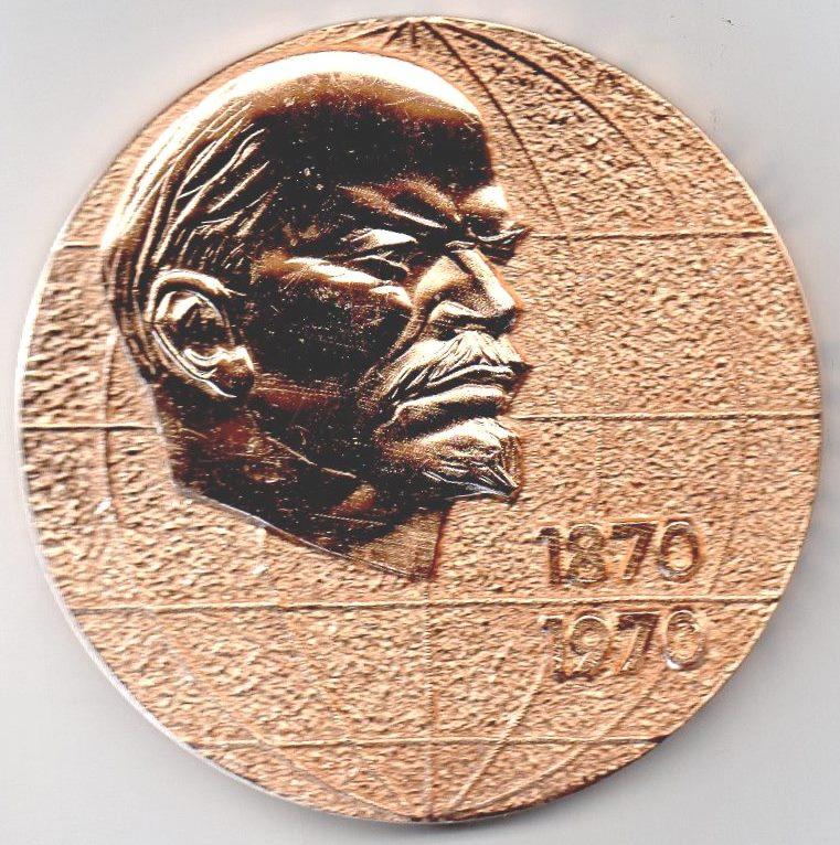 """Медаль настільна. """"В. І. Ленін. 1870-1970"""""""
